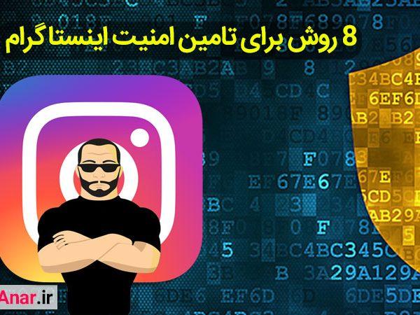 8 روش برای تامین امنیت اینستاگرام و جلوگیری از نفوذ هکرها - آکادمی انار