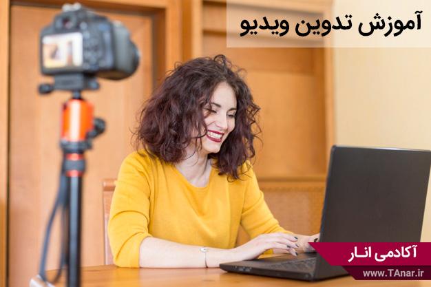 آموزش تدوین ویدیو