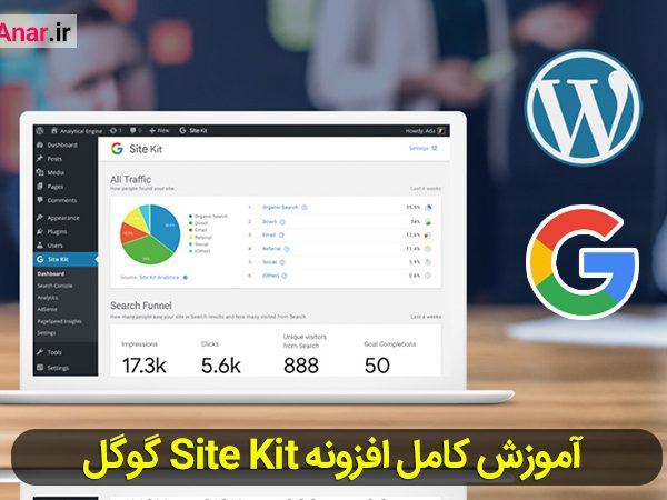 آموزش کامل افزونه Site Kit گوگل