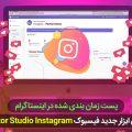 آموزش ابزار Creator Studio Instagram
