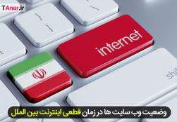 قطعی اینترنت بین الملل در ایران