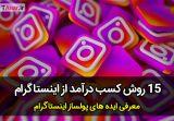 15 روش کسب درآمد از اینستاگرام - آکادمی انار
