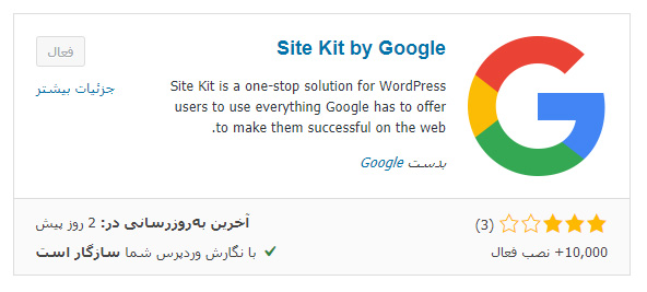 افزونه Site Kit google وردپرس
