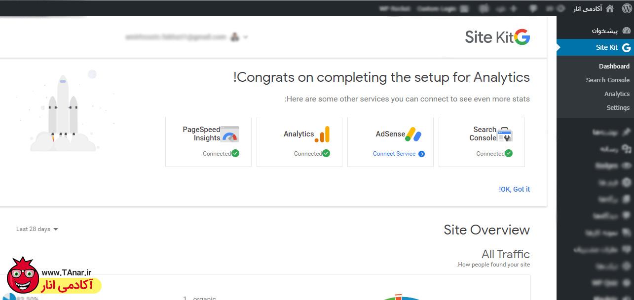 آموزش افزونه Site Kit