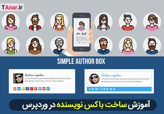آموزش ساخت باکس نویسنده در وردپرس