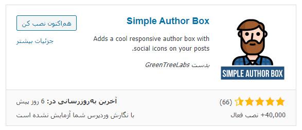 افزونه Simple Author Box