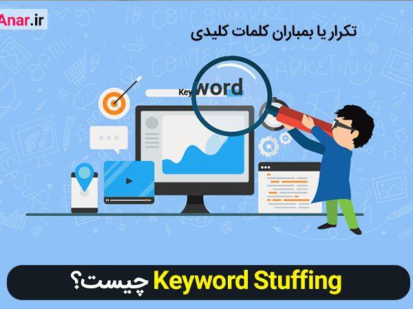 Keyword Stuffing چیست؟