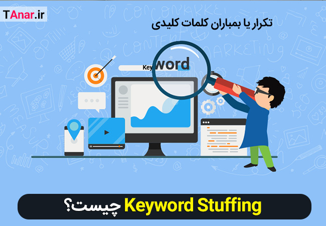 Keyword Stuffing چیست؟