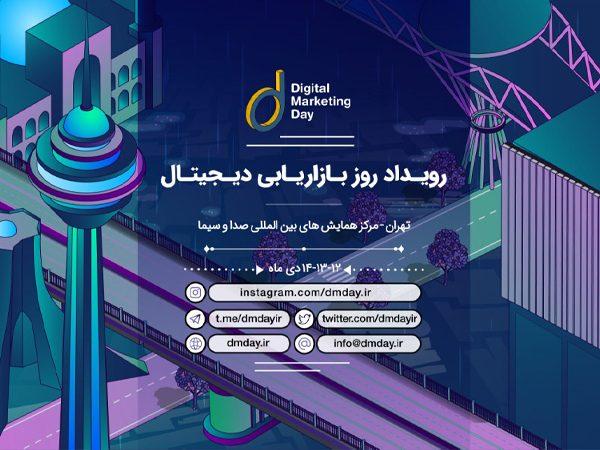 سومین دوره بازاریابی روز دیجیتال dmday