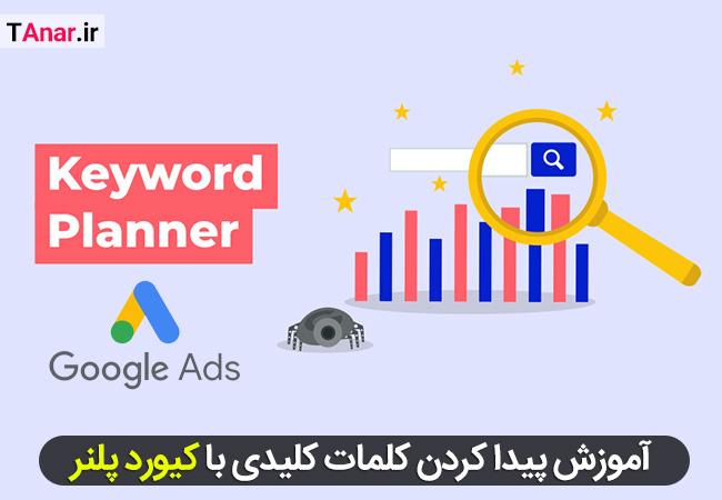 پیدا کردن کلمات کلیدی با کیورد پلنر گوگل