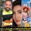 لیست بلاگرهای ایرانی در اینستاگرام