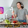 پیج آشپزی و خانه داری در اینستاگرام