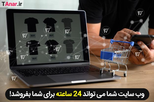 فروش آنلاین - فروشگاه اینترنتی
