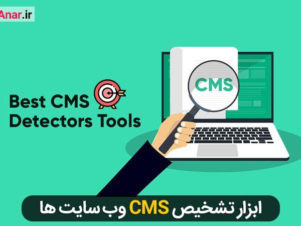 ابزار تشخیص CMS