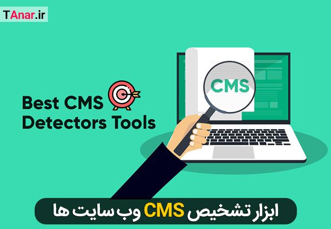 آموزش تشخیص CMS وب سایت ها