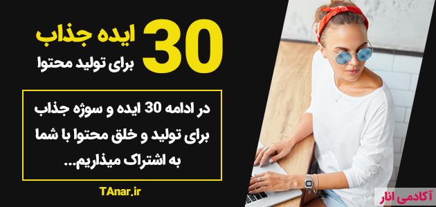 30 ایده تولید محتوا - 30 سوژه تولید محتوا
