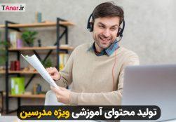 تولید محتوا آموزشی ویژه مدرسین و معلمین