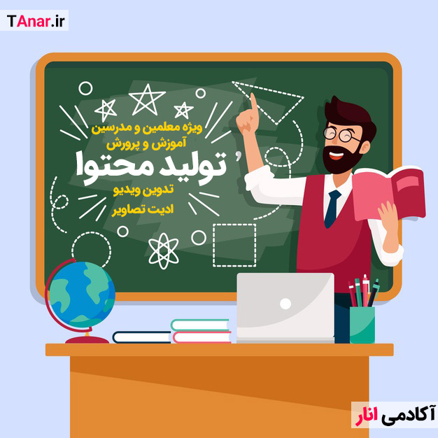 تولید محتوا آموزشی