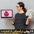 روش های درآمدزایی از اینترنت