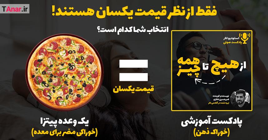 پیتزا یا پادکست آموزشی