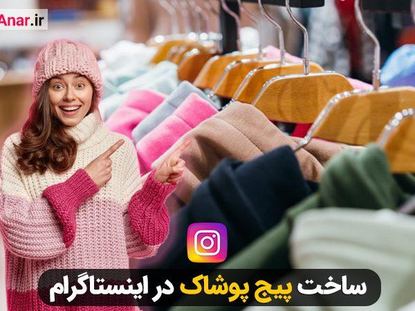 ساخت پیج پوشاک در اینستاگرام