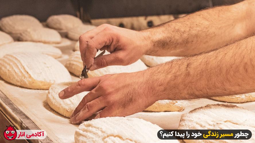 مهارت پخت نان