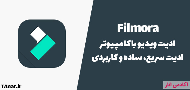 ساخت ویدیو با فیلمورا