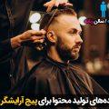 ایده های تولید محتوا برای پیج آرایشگری