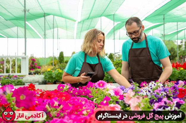 آموزش پیج گل فروشی در اینستاگرام
