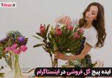 ایده پیج گل فروشی در اینستاگرام